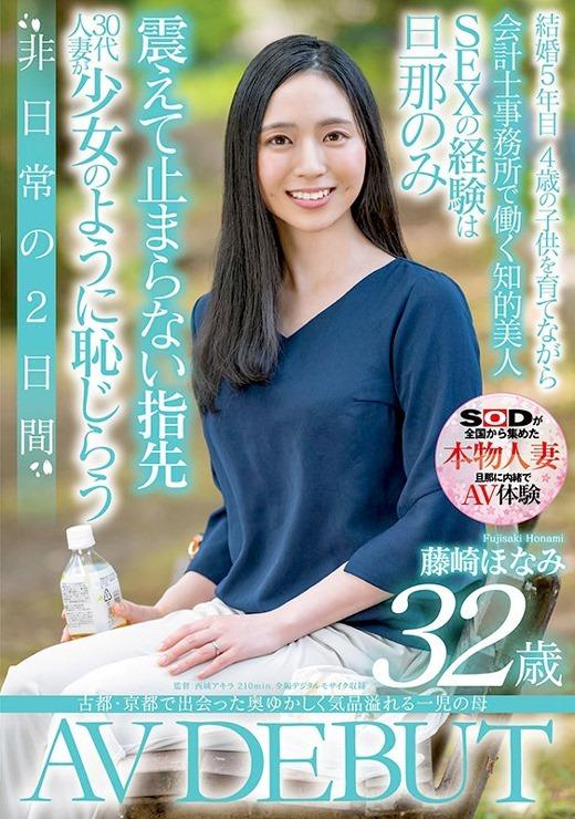 藤崎ほなみ 54