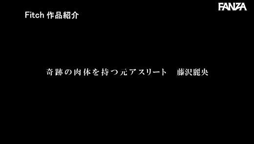 藤沢麗央 画像 15