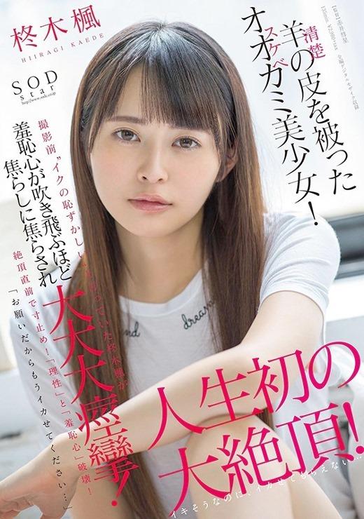 柊木楓 38