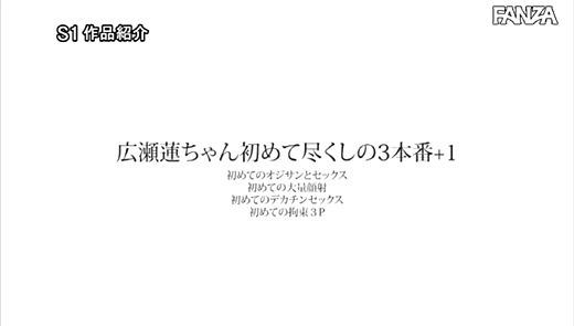 広瀬蓮 画像 14