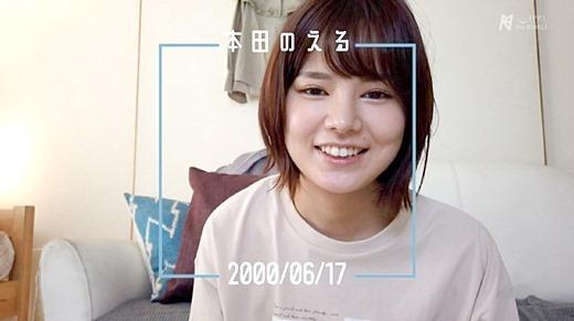 本田のえる 画像 18