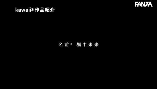 堀中未来 画像 14