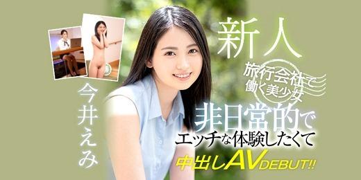 今井えみ 画像 48