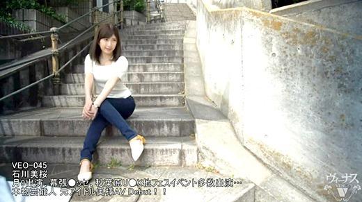 石川美桜 画像 18