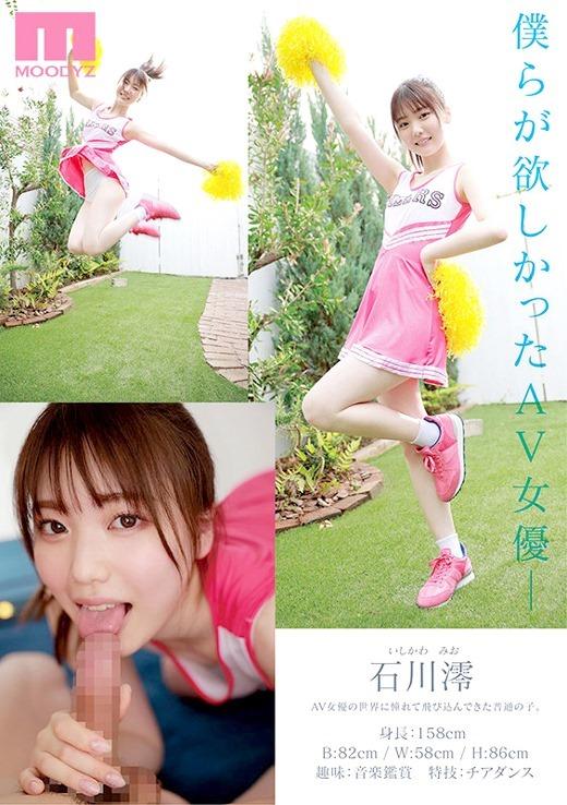 石川澪 画像 08