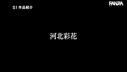 河北彩花 29