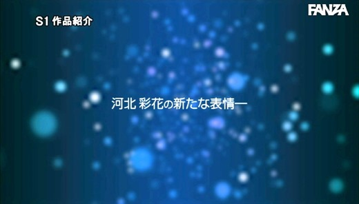 河北彩花 12