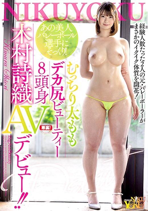 木村詩織 巨尻美女のガチイキセックス