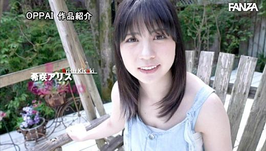 希咲アリス 画像 16
