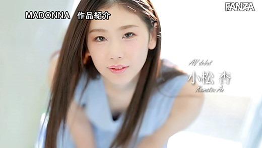 小松杏 画像 22