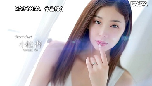 小松杏 画像 66