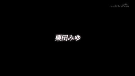 栗田みゆ 128