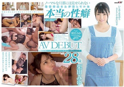 栗田みゆ 129