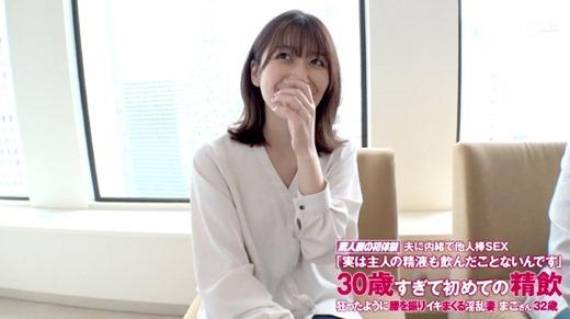 中野真子 31