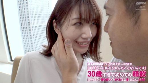 中野真子 33