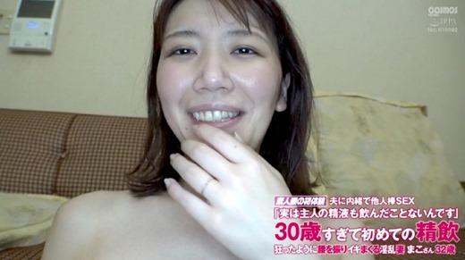 中野真子 93