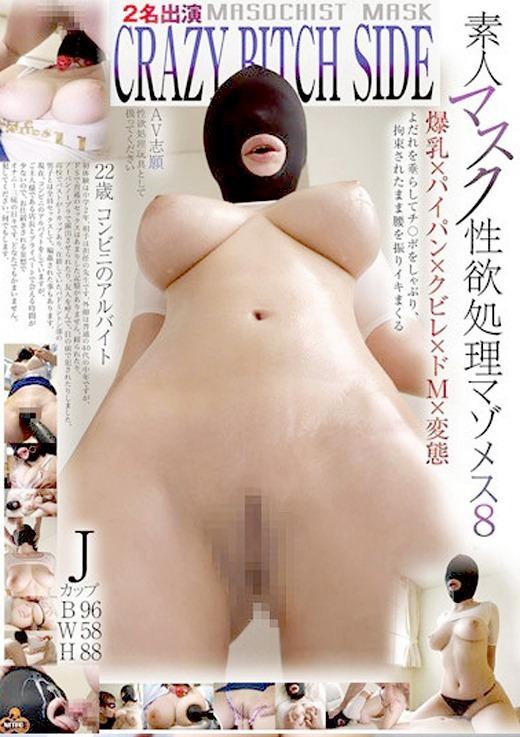 素人マスク性欲処理マゾメス 08