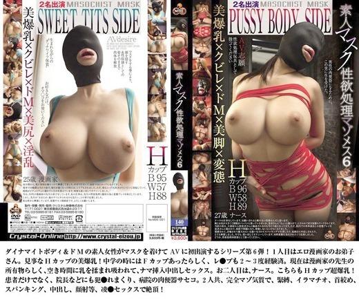 素人マスク性欲処理マゾメス 21
