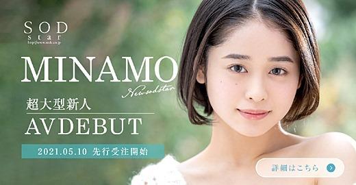 MINAMO 画像 110