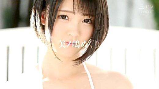 美ノ嶋めぐり 画像 48