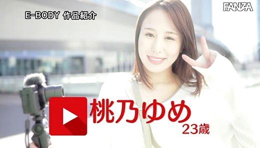 桃乃ゆめ 画像 60