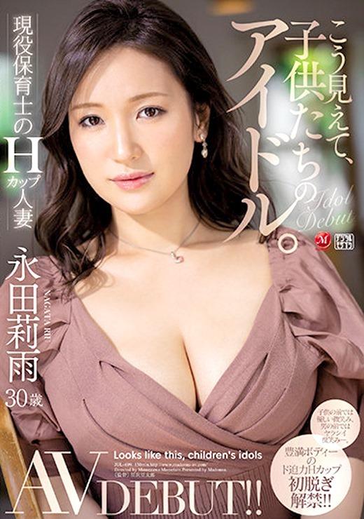 永田莉雨 画像 56