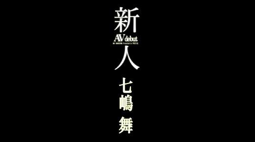 七嶋舞 画像 57