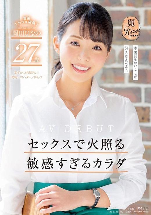 岡田ひなの 01