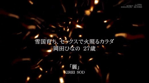 岡田ひなの 77