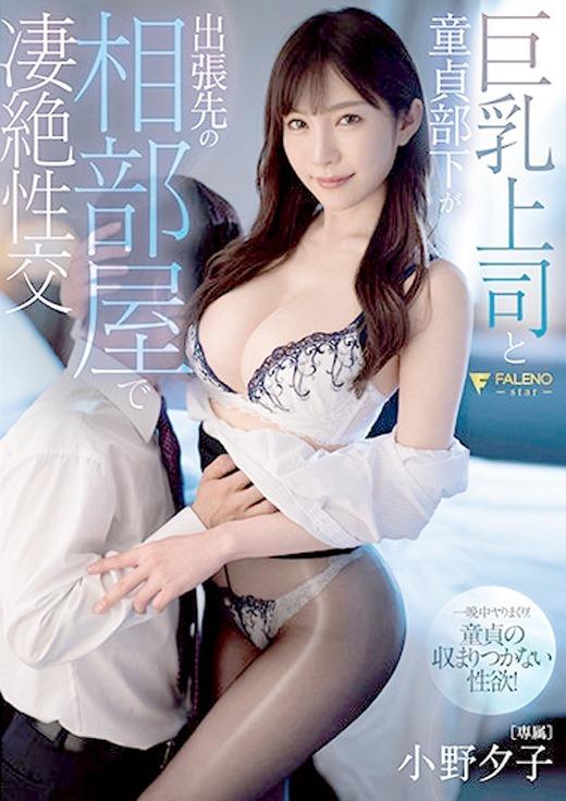 小野夕子 巨乳上司と童貞の相部屋セックス