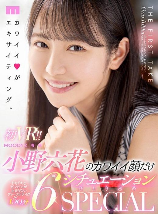 初VR 小野六花 可愛いセックス