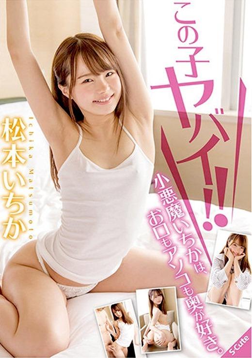 S-Cute 05