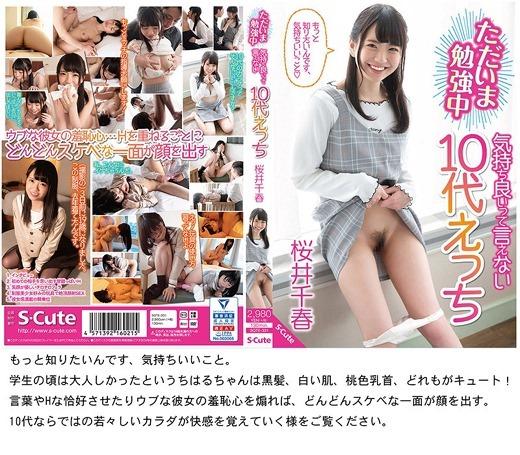 S-Cute 10