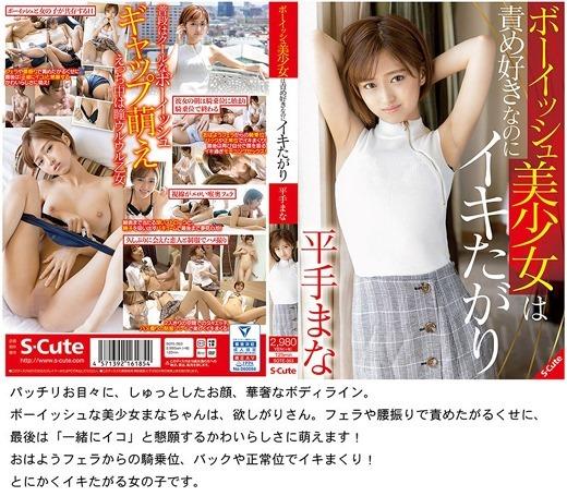 S-Cute 26