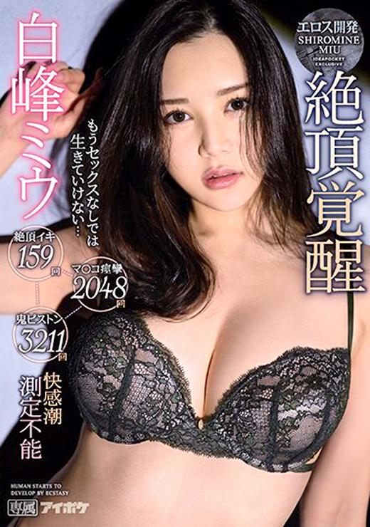 白峰ミウ 絶頂覚醒セックス画像