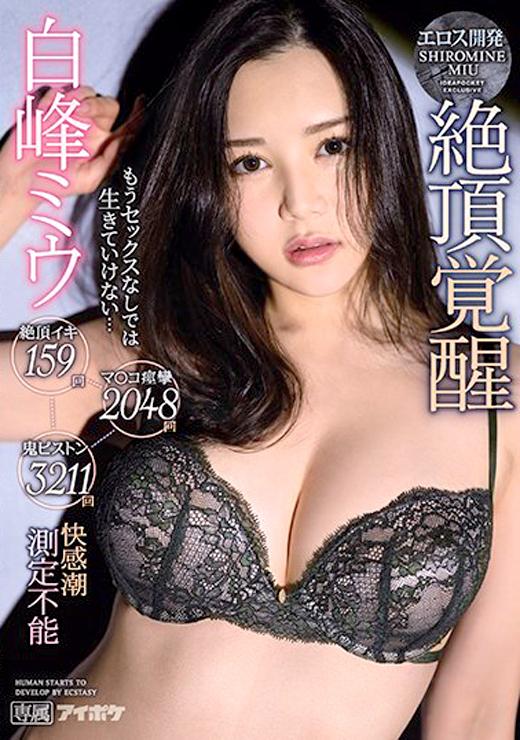 白峰ミウ 画像 62