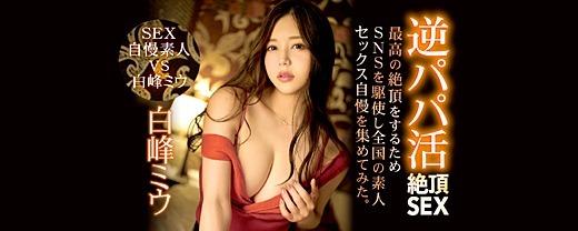 白峰ミウ 画像 57