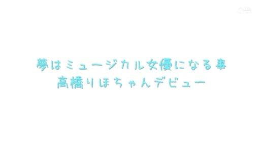 高橋りほ 18