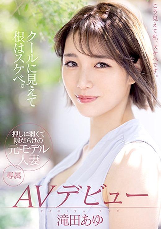 滝田あゆ 画像 01