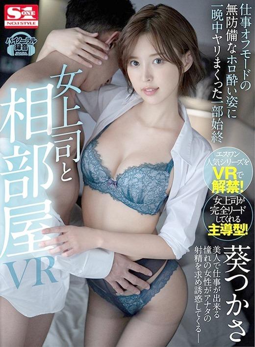 【VR】 葵つかさ 相部屋セックス5射精