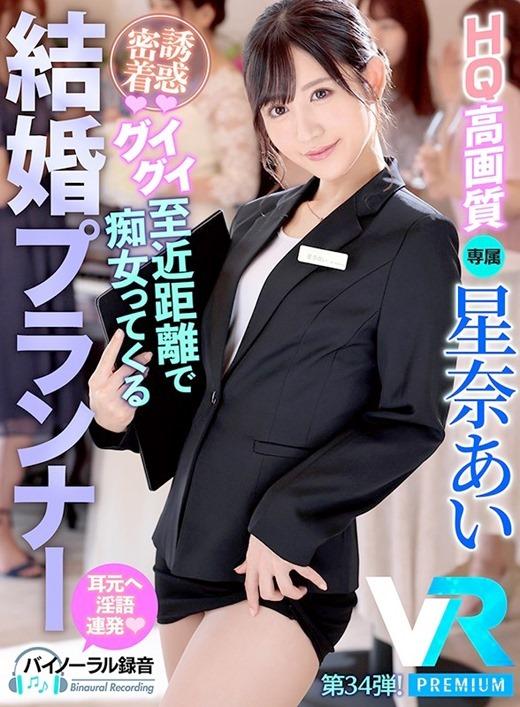 【VR】星奈あい 誘惑痴女な結婚プランナー