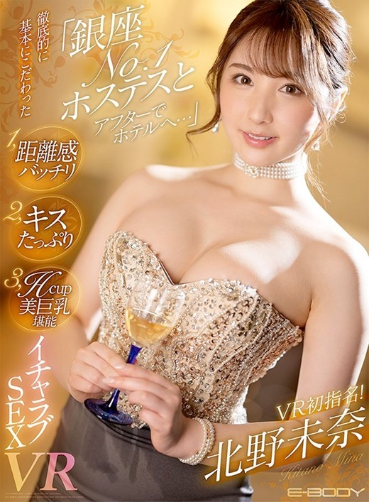 VR北野未奈 01