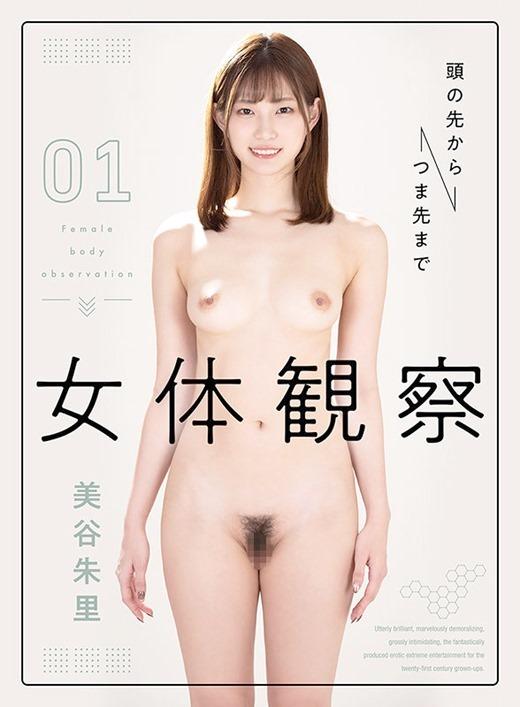 美谷朱里 01