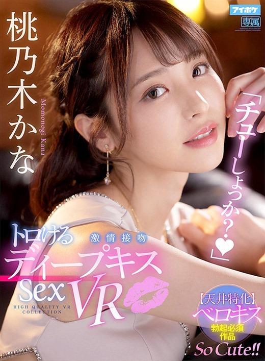 【VR】桃乃木かな 濃厚ディープキスセックス