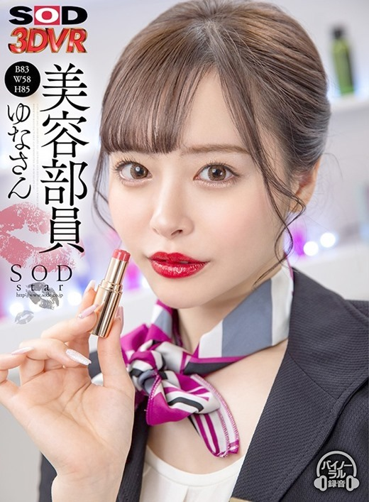 VR小倉由菜 01