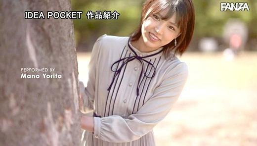 依田まの 画像 22