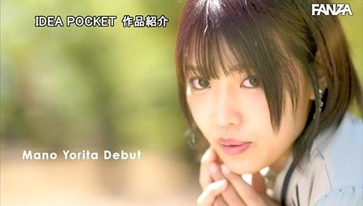 依田まの 画像 43