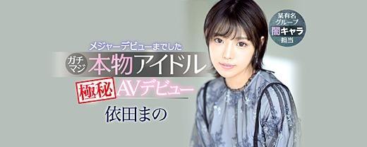 依田まの 画像 44