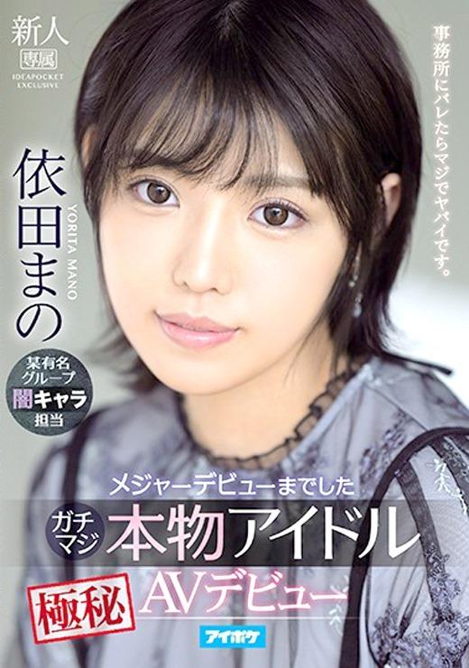 依田まの 画像 45