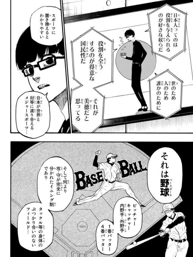 【悲報】サッカー漫画さん「日本が野球で強いのは野球は自由度が低いから」